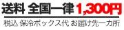 送料 全国一律1,300円 税込、保冷ボックス含、お届け先一カ所※北海道・沖縄は送料無料の商品の場合でも300円別途加算となります。