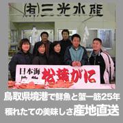 鳥取県境港で鮮魚と蟹一筋25年 日本海の美味しいものを産地直送