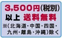 3,500円以上送料無料(一部除く)