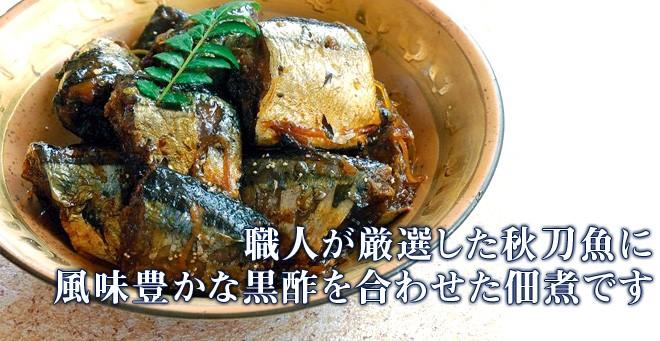 職人が厳選した秋刀魚に風味豊かな黒酢を合わせた佃煮です
