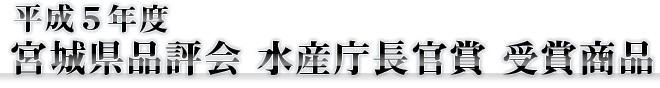 平成5年度 宮城県品評会 水産庁長官賞 受賞商品