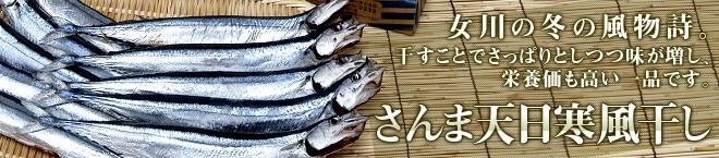 女川の冬の風物詩。干すことでさっぱりとしつつ味が増し、栄養価も高い一品です。さんま天日寒風干し