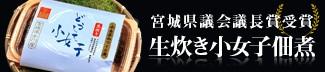 宮城県議会議長賞受賞 生炊き小女子佃煮