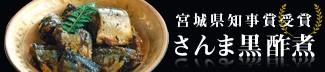 宮城県知事賞受賞 さんま黒酢煮