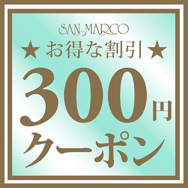 さんまるこ★お得な割引★300円クーポン