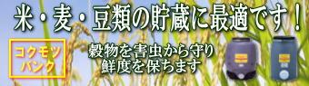 コクモツバンク、米・豆・麦などの密封保存容器