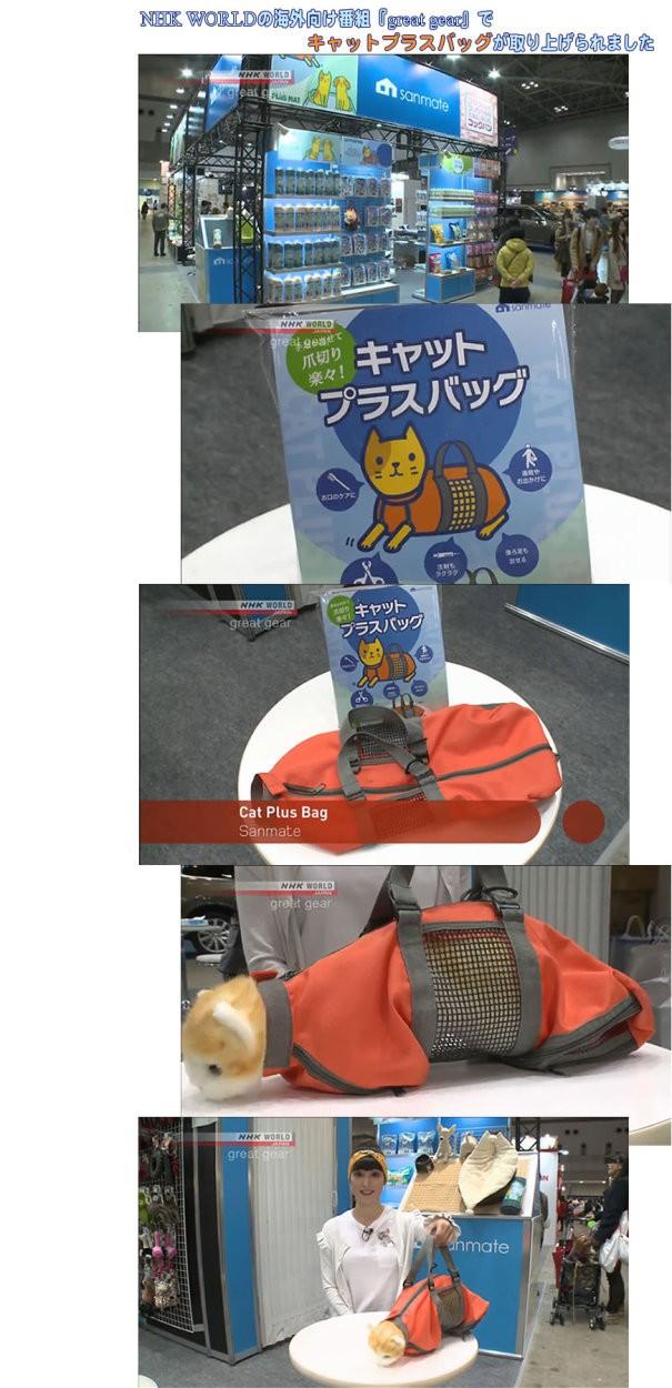 インターペットにてキャトプラスバッグがテレビで紹介されました