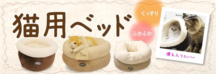 サンメイトのもふもふ猫用ベッド