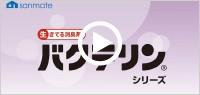 バクテリン紹介動画