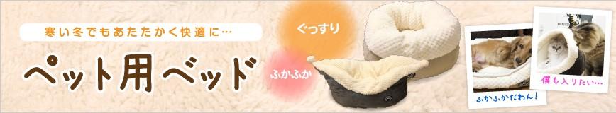 犬用秋冬ベッド 猫用秋冬ベッド ふかふかもふもふ寒い冬でもこれで安眠