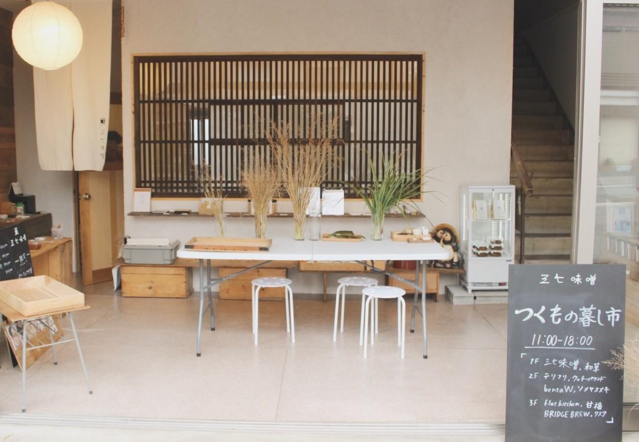 三七味噌は福井県福井市にある2017年創業の味噌、麹製造所兼店舗です
