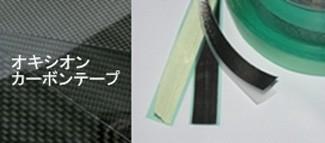 オキシオンカーボンテープ