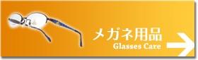 メガネ用品