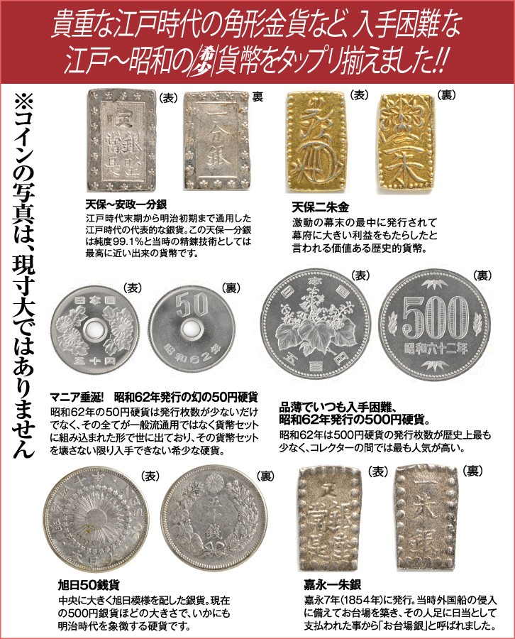 HB-1034 日本貨幣 60種プレミアムコレクション :135770839:三宝堂Yahoo ...