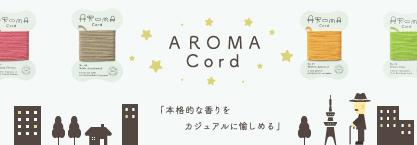 アロマコード