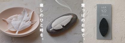 葉っぱのお香