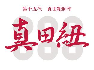 真田紐ロゴ