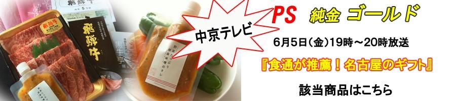 中京テレビ放送商品