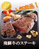 贈り物にも!飛騨牛のステーキ