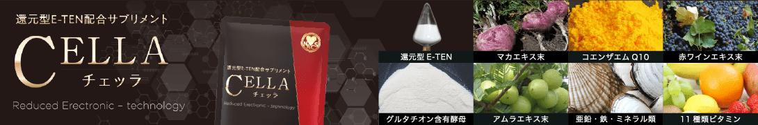 還元型E-TEN配合サプリメントCELLA