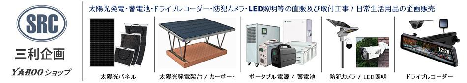 太陽光発電・防災セキュリティー・DIYの応援隊