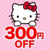 祝!PayPayモール店開店★300円クーポン