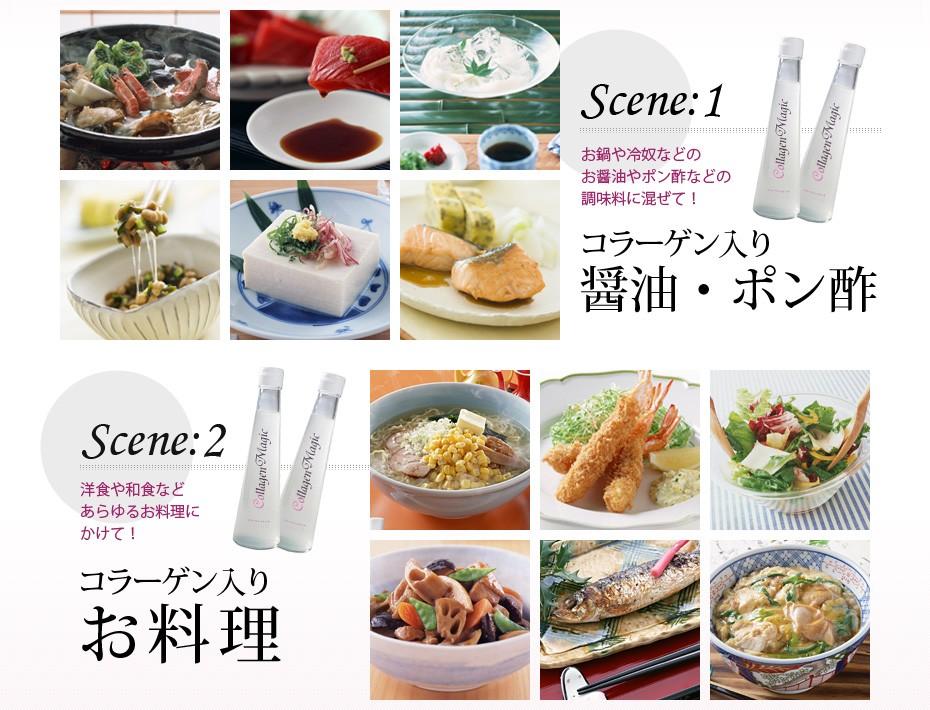 調味料に混ぜてコラーゲン入り醤油・ポン酢!洋食や和食にかけてコラーゲン入りお料理