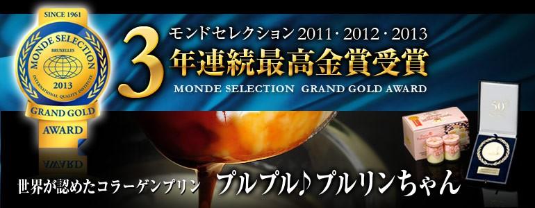 モンドセレクション3年連続「最高金賞」受賞