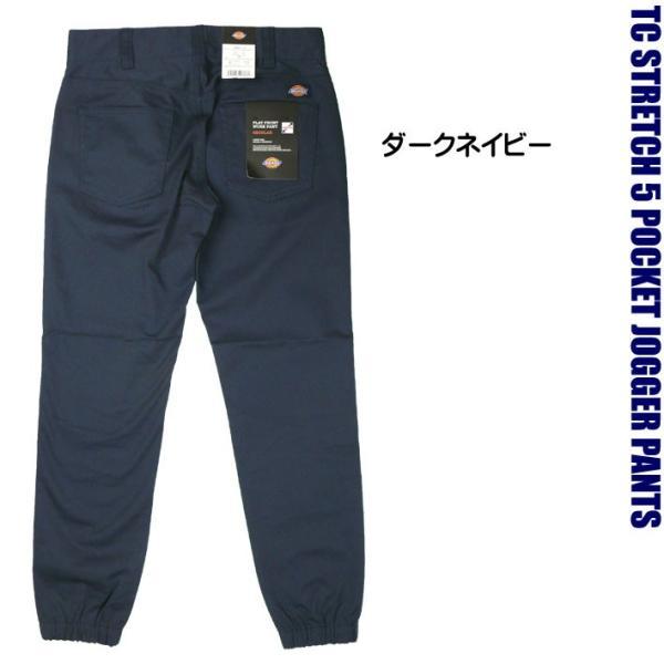 DICKIES ディッキーズ メンズ ジョガーパンツ TCストレッチ 5ポケット 裾ゴムパンツ セール 163M40WD20 173M40WD19|sanshin|19