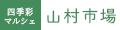 山村市場 ロゴ
