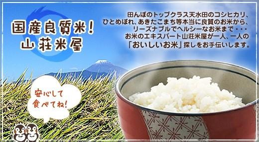 国産良質米 山荘米屋