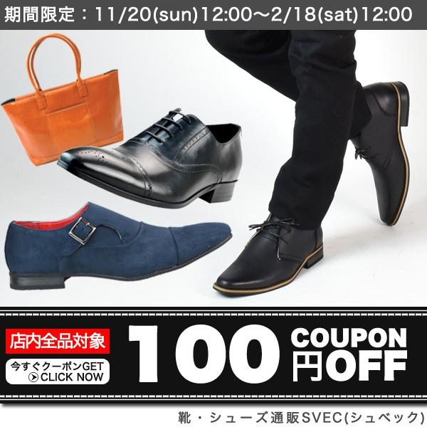 ■店内全品対象■期間限定!!100円引きクーポン!