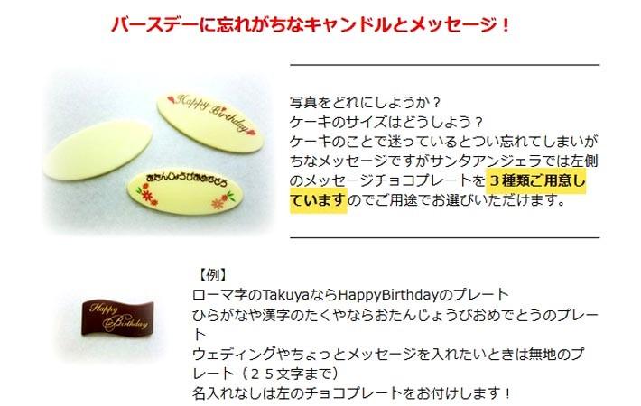 無料チョコプレート説明