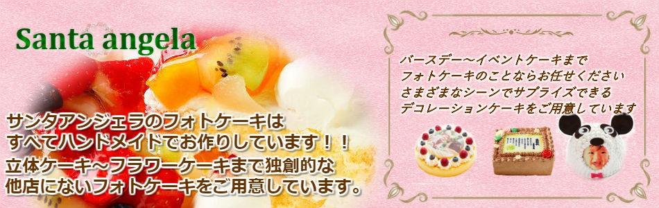 ハンドメイドの写真ケーキをお届けするサンタアンジェラ