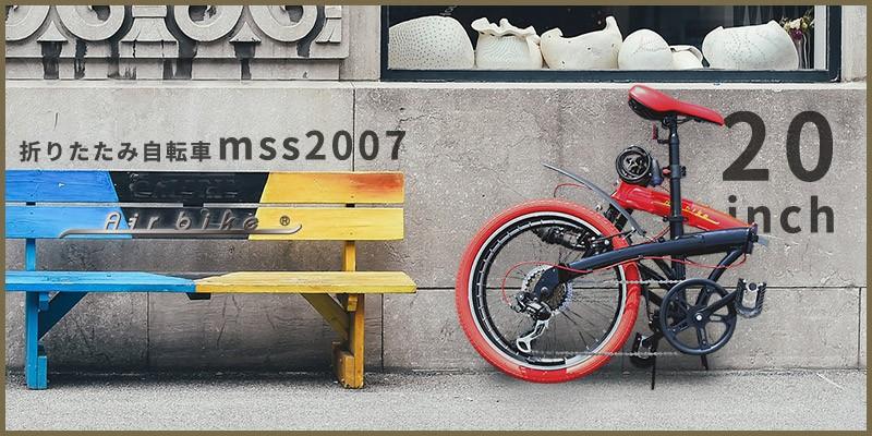 折りたたみ自転車mss2007