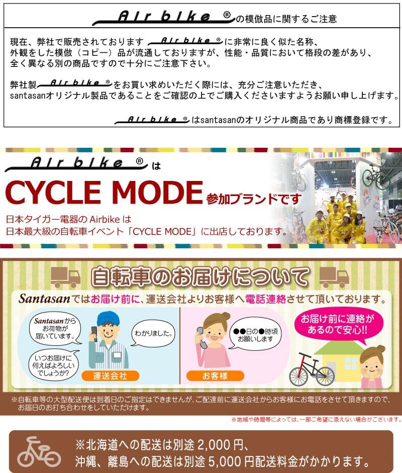 電動アシスト自転車 送料無料