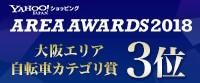 areaawards2018第三位受賞