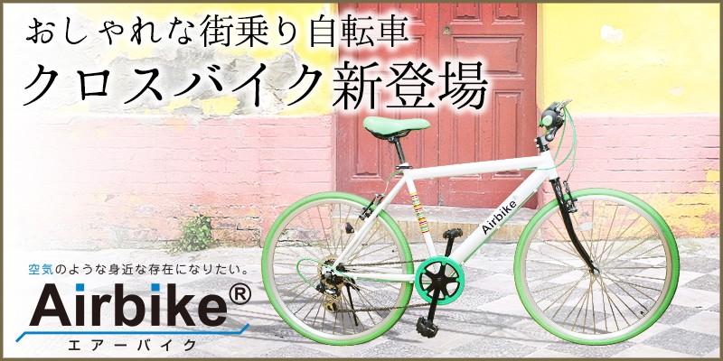 クロスバイク登場