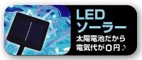 LEDソーラー