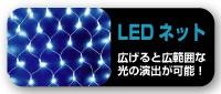LEDネット