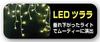 LEDツララタイプ