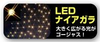 LEDナイアガラ