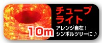 チューブライト10m