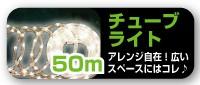 チューブライト50m