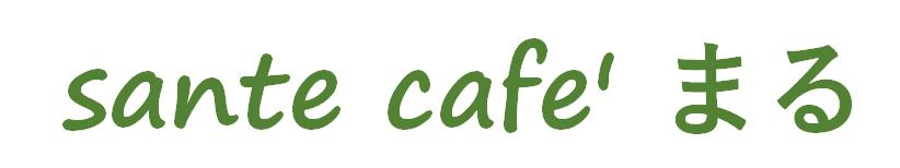 sante cafe まる ロゴ