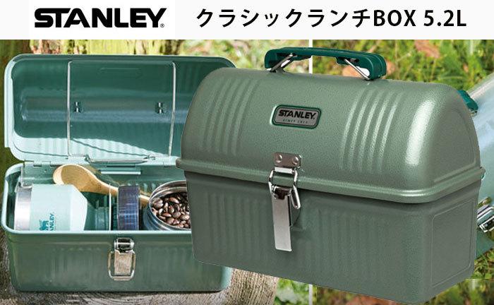 スタンレー ランチボックス 5.2L