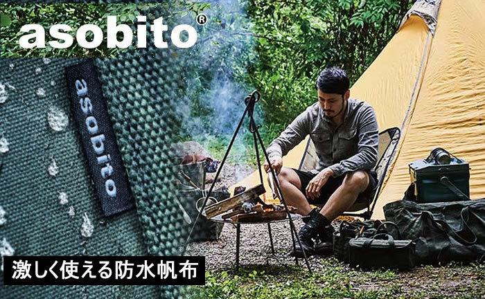 asobito