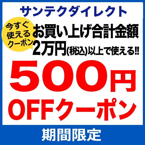 ■20,000円以上のご注文で使える500円OFFクーポン - 2020年1月~3月■