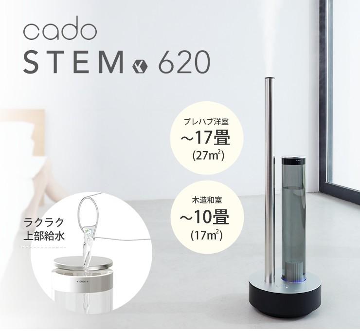 STEM 620 ブラック カドー加湿器 cado