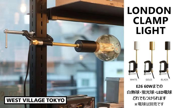 ウエストビレッジ LONDON CLAMP LIGHT